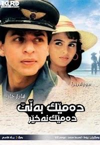 Kabhi Haan Kabhi Naa Poster