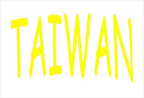 台湾 : 台北