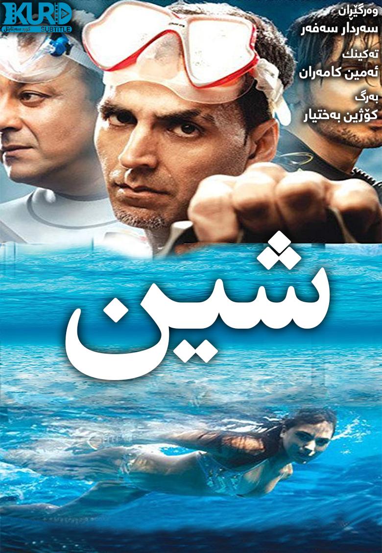 Powder Blue kurdish poster