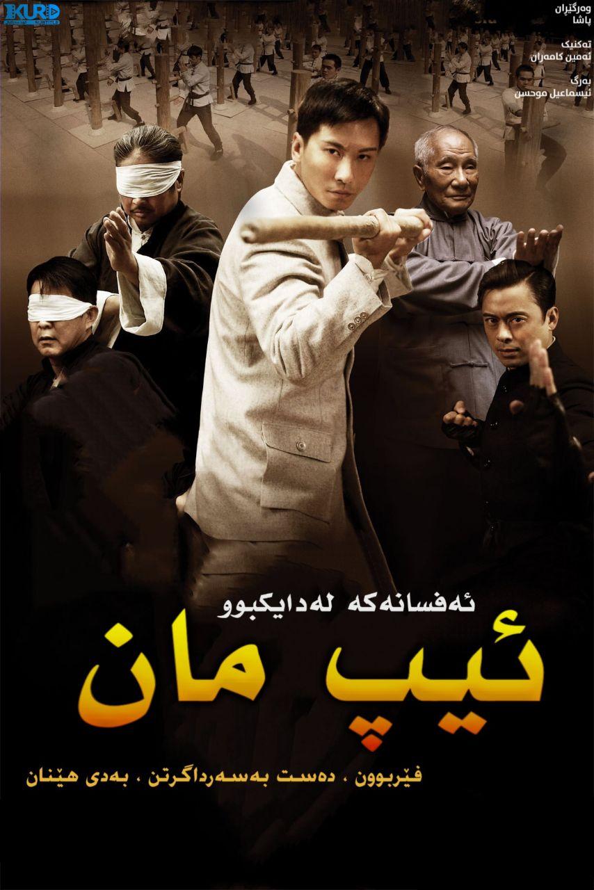 The Legend Is Born: Ip Man kurdish poster
