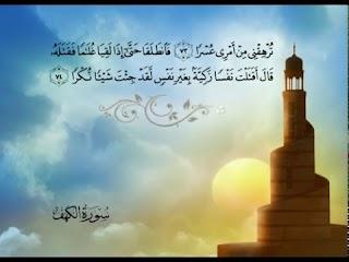 Sura La caverna <br>(Al-Káhf) - Jeque / Ali Alhuthaify -