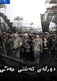 The Battleship Island Poster