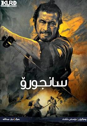 Sanjuro Poster