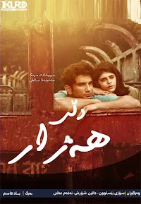 Dil Bechara Poster