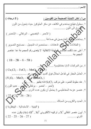 امتحان على الباب الاول العناصر الانتقالية و الحديد | Dr. saif fatahallah | الكيمياء الصف الثالث الثانوى الترمين | طالب اون لاين