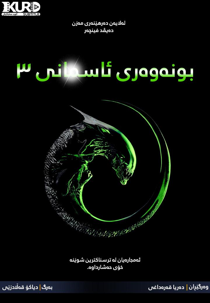 Alien 3 kurdish poster