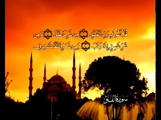 Sura  Al-Falaq <br>(The Daybreak) - Sheikh / Mahmoud AlHosary -