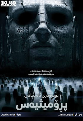 Alien: Prometheus Poster