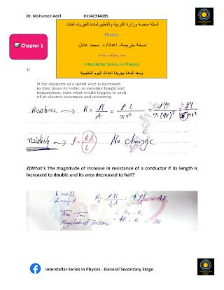 أسئلة منصة وزارة التربية والتعليم لمادة الفيزياء لغات بالإجابات ثانوية عامة 2020 | سنتر إبداع التعليمى | الفيزياء الصف الثالث الثانوى الترمين | طالب اون لاين