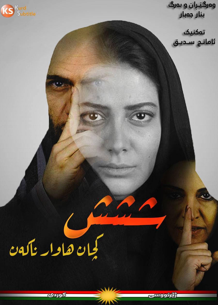 Hush! Girls Don't Scream kurdish poster