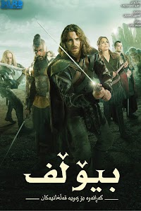 Beowulf: Return to the Shieldlands Poster