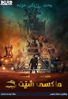 Mad Max: Fury Road Badiny  Poster