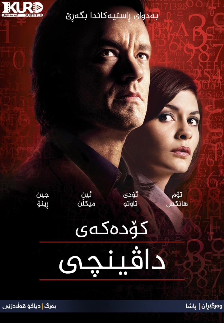 The Da Vinci Code kurdish poster