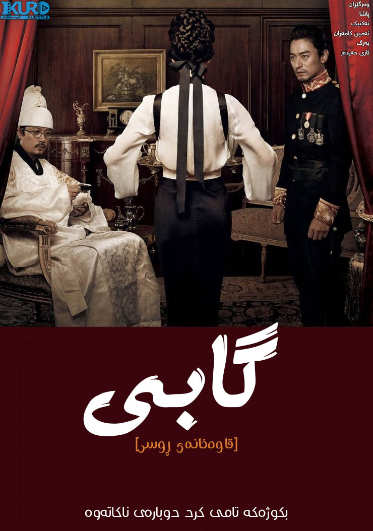 Gabi kurdish poster