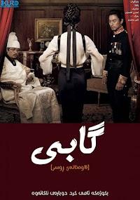 Gabi Poster