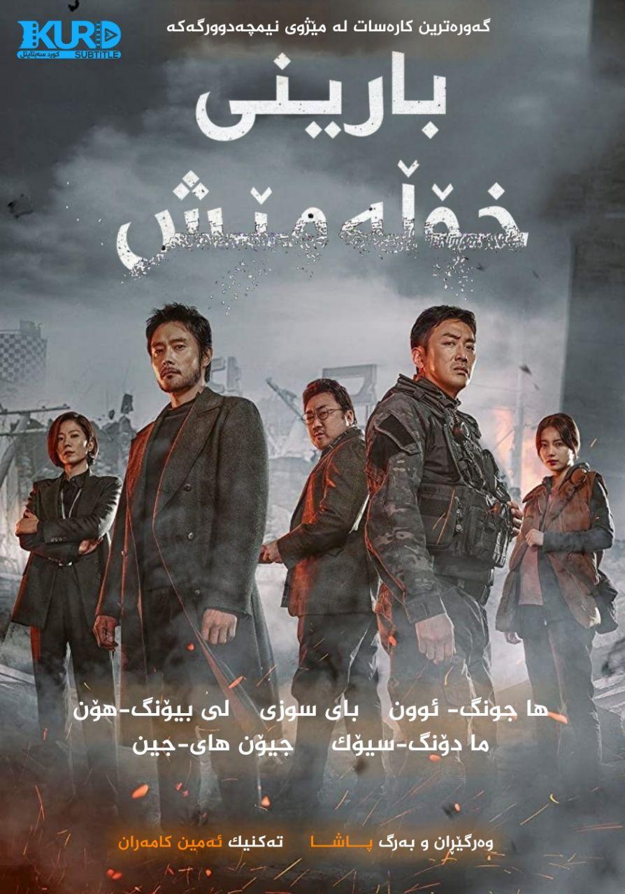 Ashfall kurdish poster