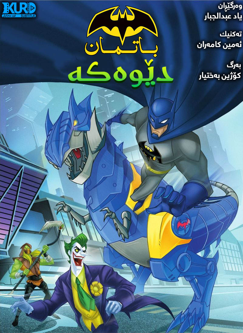 Batman Unlimited: Monster Mayhem kurdish poster