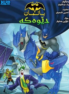 Batman Unlimited: Monster Mayhem Poster