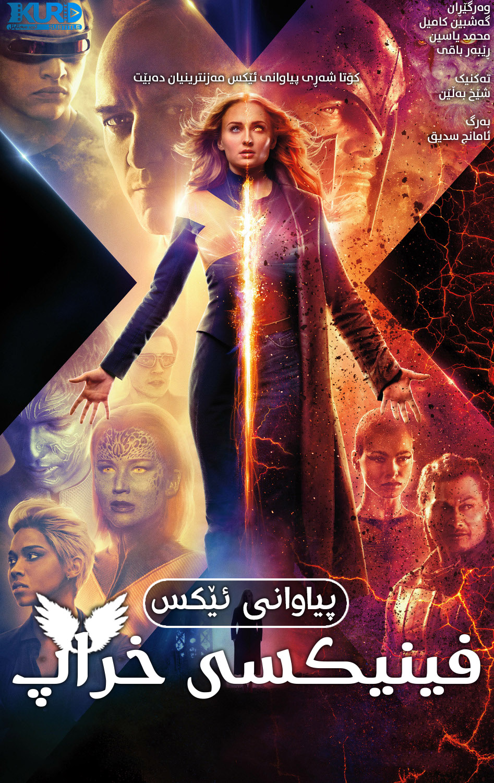 Dark Phoenix kurdish poster