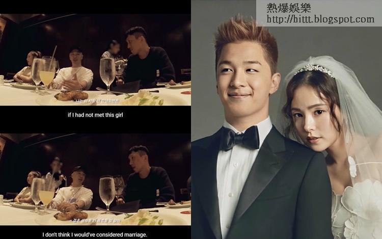 太陽坦言若沒遇到閔孝琳,他也沒結婚概念。