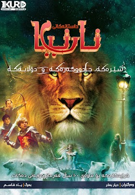 The Chronicles of Narnia: The Lion, the Witch and the Wardrobe Poster