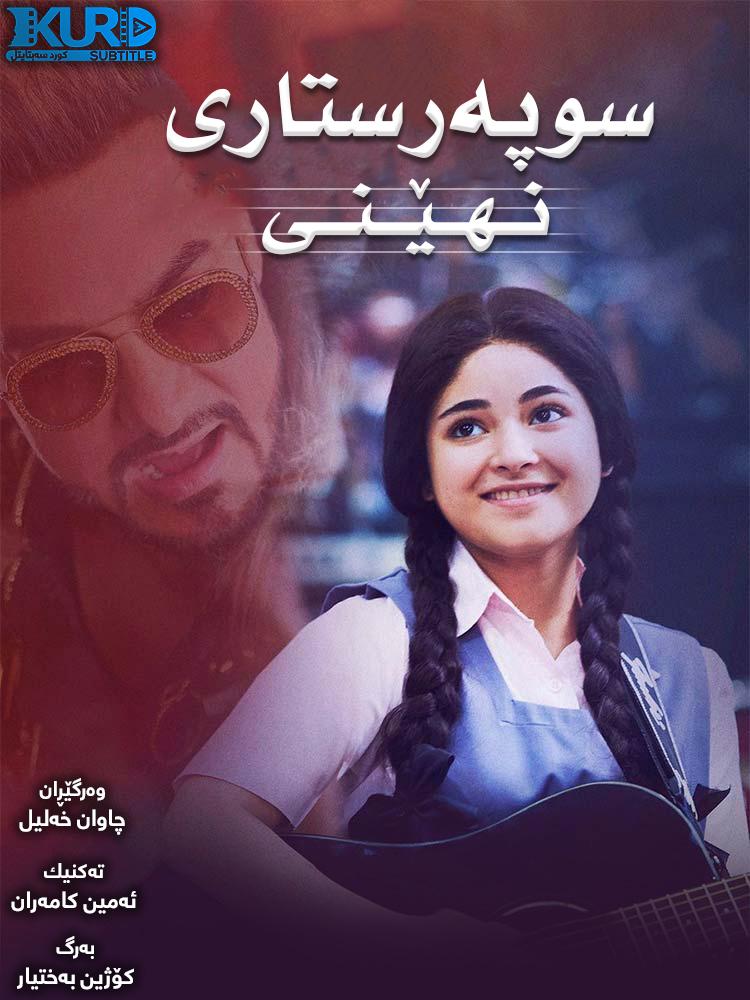 Secret Superstar kurdish poster