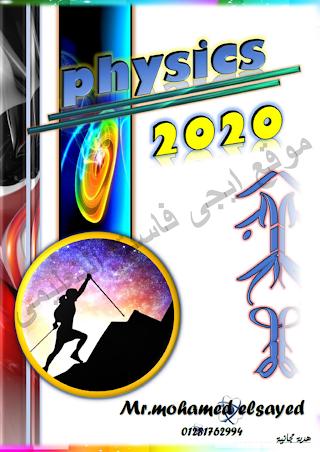 الخلاصة فى الفيزياء نظرى المنهج فى 25 ورقة ثانوية عامة 2020   سنتر إبداع التعليمى   الفيزياء الصف الثالث الثانوى الترمين   طالب اون لاين