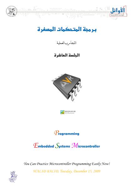تحميل كتاب كتاب برمجة المتحكمات المصغرة10.pdf - ميكروكنترولر»سلسلة كتب برمجة المتحكمات المصغرة