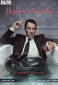 Patrick Melrose Poster