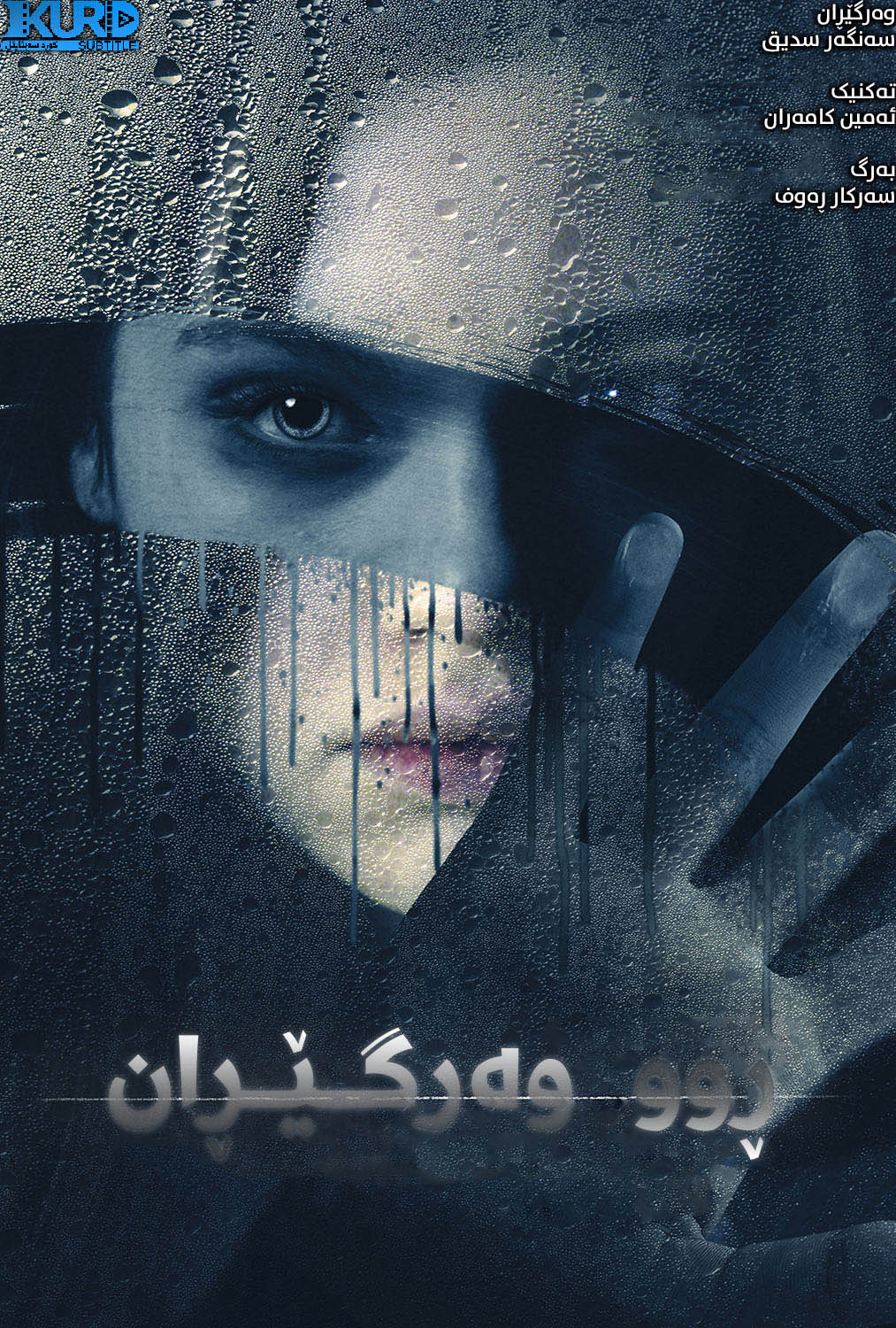 Look Away kurdish poster