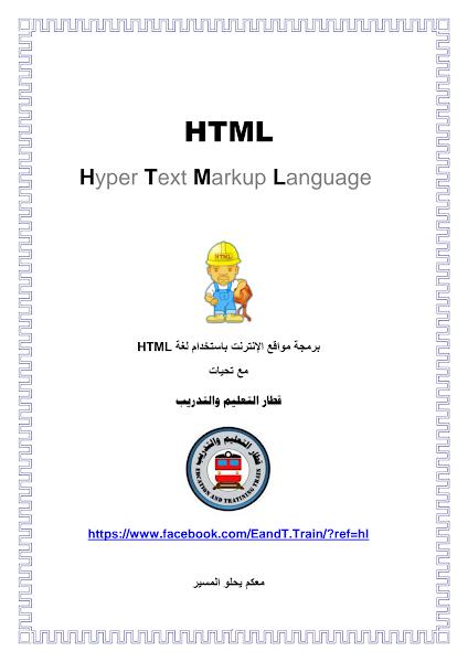 تحميل كتاب برمجة مواقع الا?نترنت باستخدام لغة HTML.pdf - أساسيات البرمجة كتب منوعة »HTML