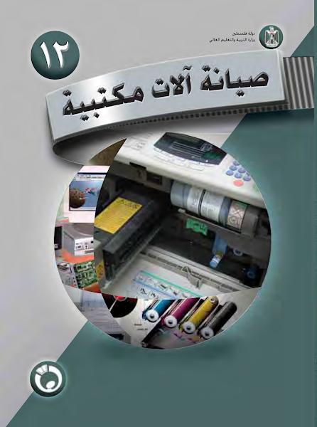 تحميل كتاب مكتبة نور - صيانة الالات المكتبية والحاسوب.pdf - تعلم صيانة الأجهزة الإلكترونيات »كمبيوتر