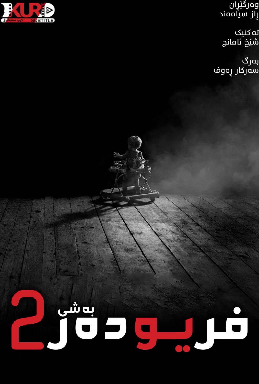 Insidious: Chapter 2 kurdish poster