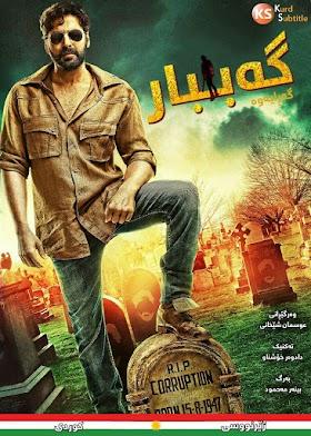 Gabbar Is Back Poster