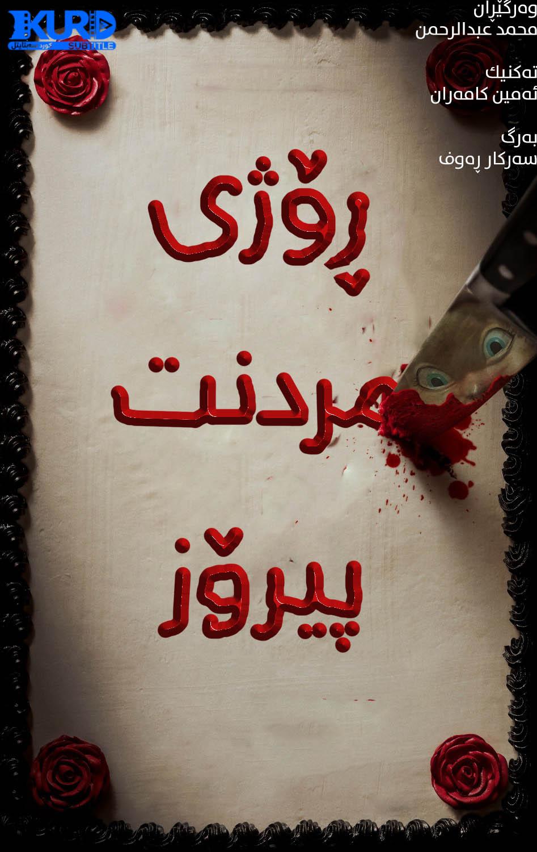 Happy Death Day 2U kurdish poster