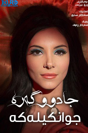 The Love Witch kurdish poster