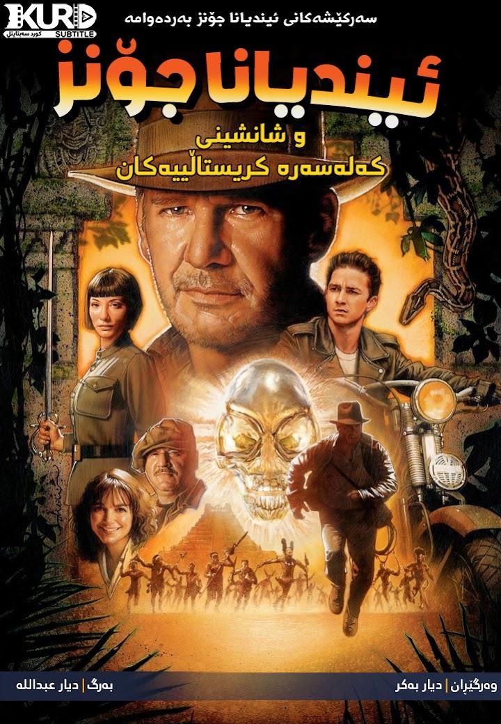 Indiana Jones and the Kingdom of the Crystal Skull kurdish poster