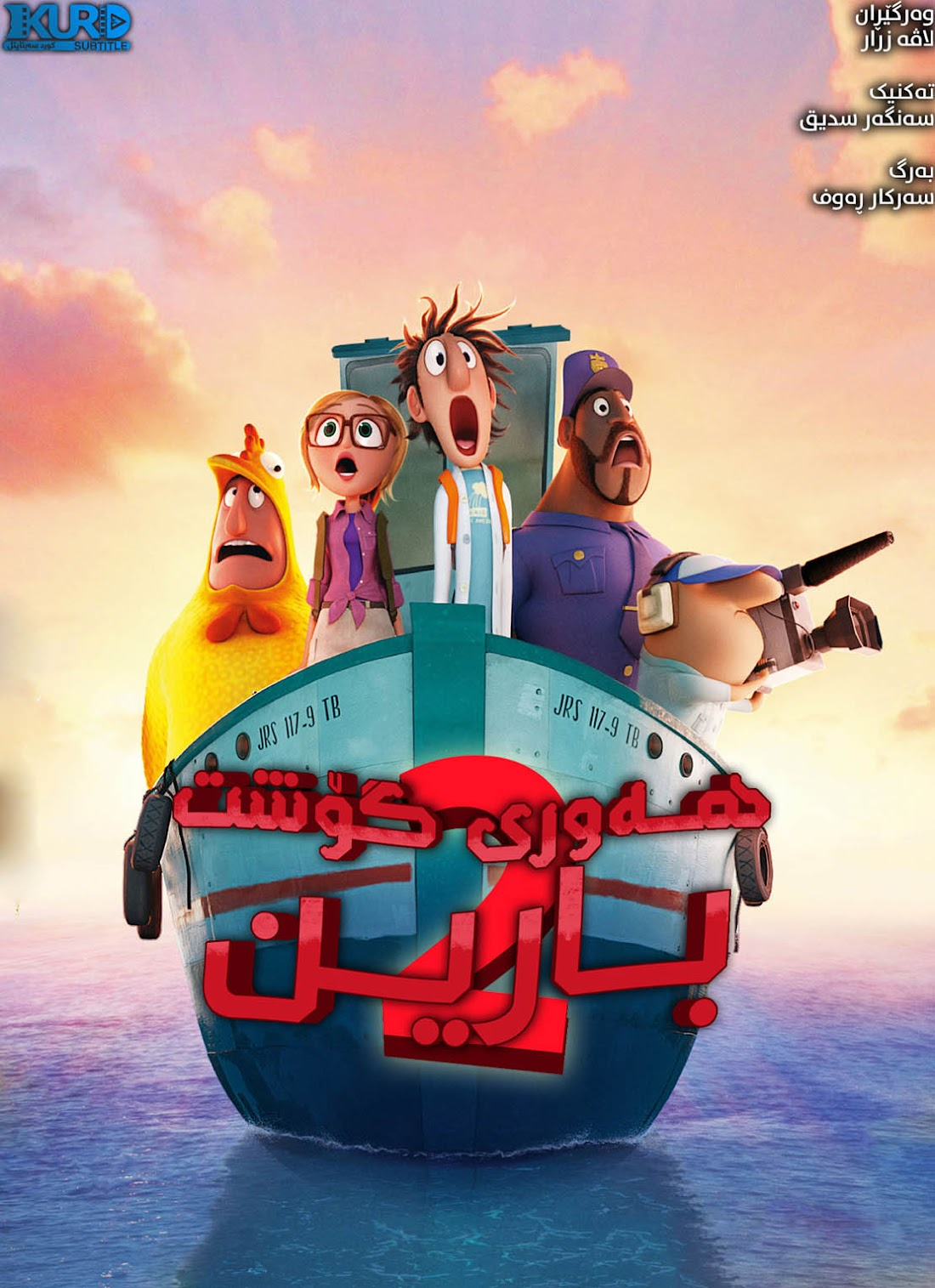 Cloudy with a Chance of Meatballs 2 kurdish poster