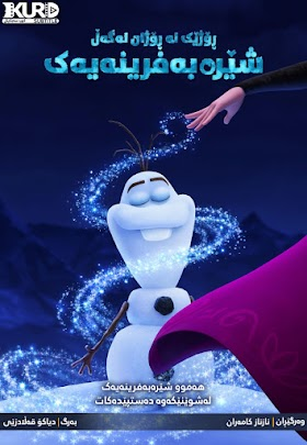 Once Upon a Snowman Poster