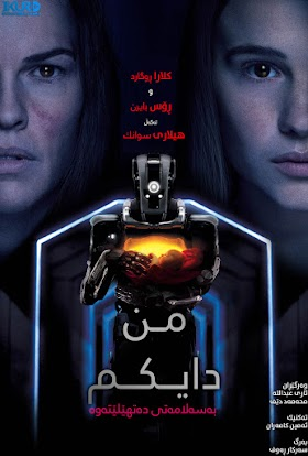 I Am Mother Poster