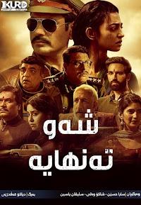 Raat Akeli Hai Poster