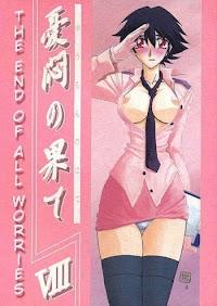 (C62) [Sankaku Apron (Sanbun Kyoden, Umu Rahi)] Yuumon no Hate Hachi   The End of All Worries VIII [English] [Kusanyagi]