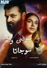 Sufiyum Sujatayum Poster