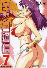 (C72) [Kinoko AllStars (Kinokonokko)] Kinoko Tsuushin 7   Mushroom Communication 7 (Athena) [English] =LWB=