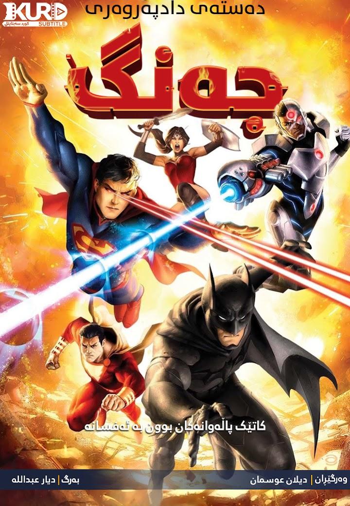 Justice League: War kurdish poster