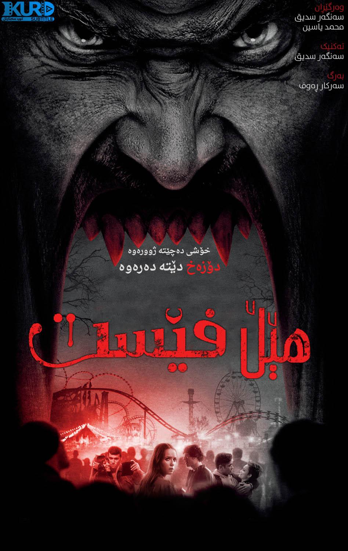 Hell Fest kurdish poster