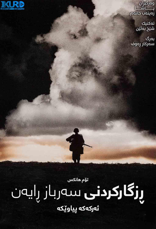 Saving Private Ryan kurdish poster