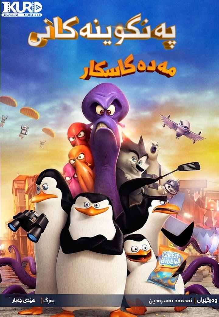 Penguins of Madagascar kurdish poster