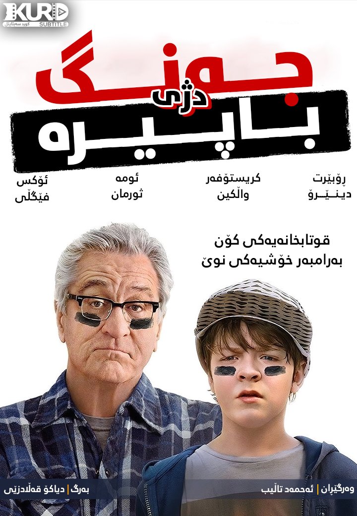 The War with Grandpa kurdish poster