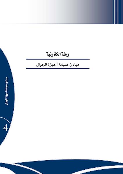 تحميل كتاب مبادئ صيانة أجهزة الجوال.pdf - تعلم صيانة الأجهزة الإلكترونية
